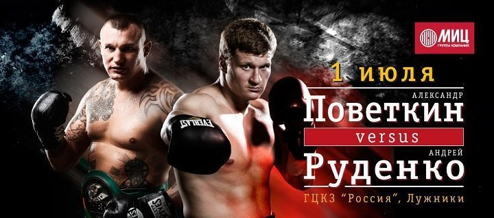 Povetkin vs Rudenko - July 1 - Moscow, Russia @ Moscow, Russia | Moscow | Russia